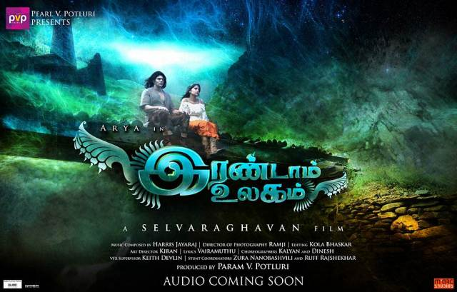 441827irandam_ulagam_movie_wallpapers0901a2e7e7bac78bb3608dba55ade683